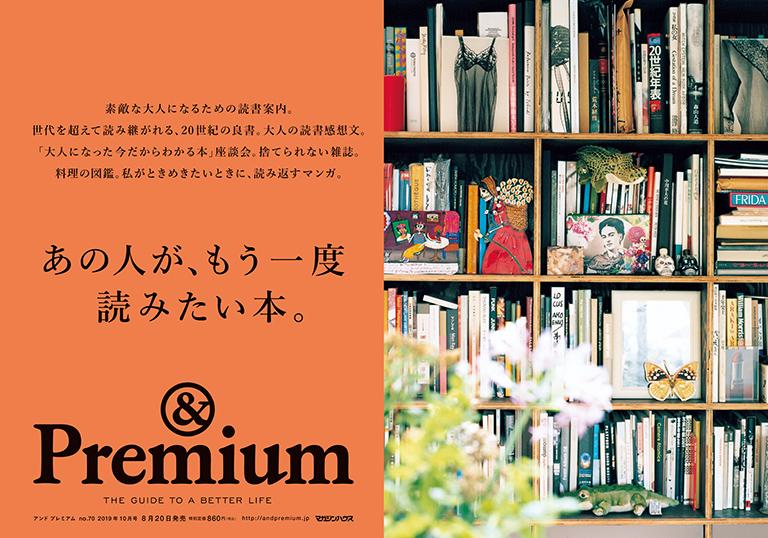 &Premium No. 70 試し読みと目次