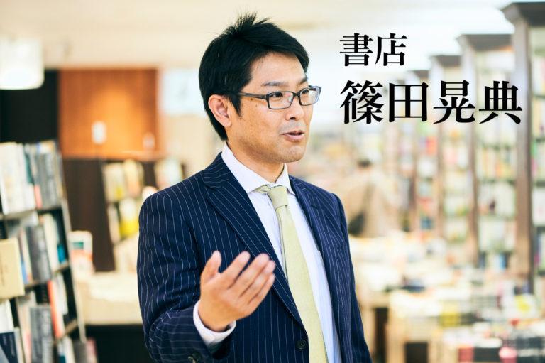 丸善日本橋店店長を経て、現在丸の内本店店長を務める。日本橋店では、 出版社のブース出展イベント「BOOKCON(ブックコン)」を運営。