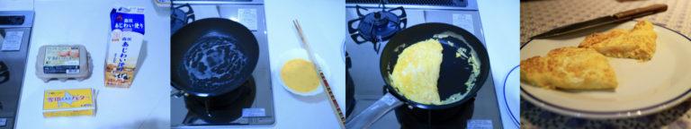 母直伝のレシピでオムレツをつくってみた