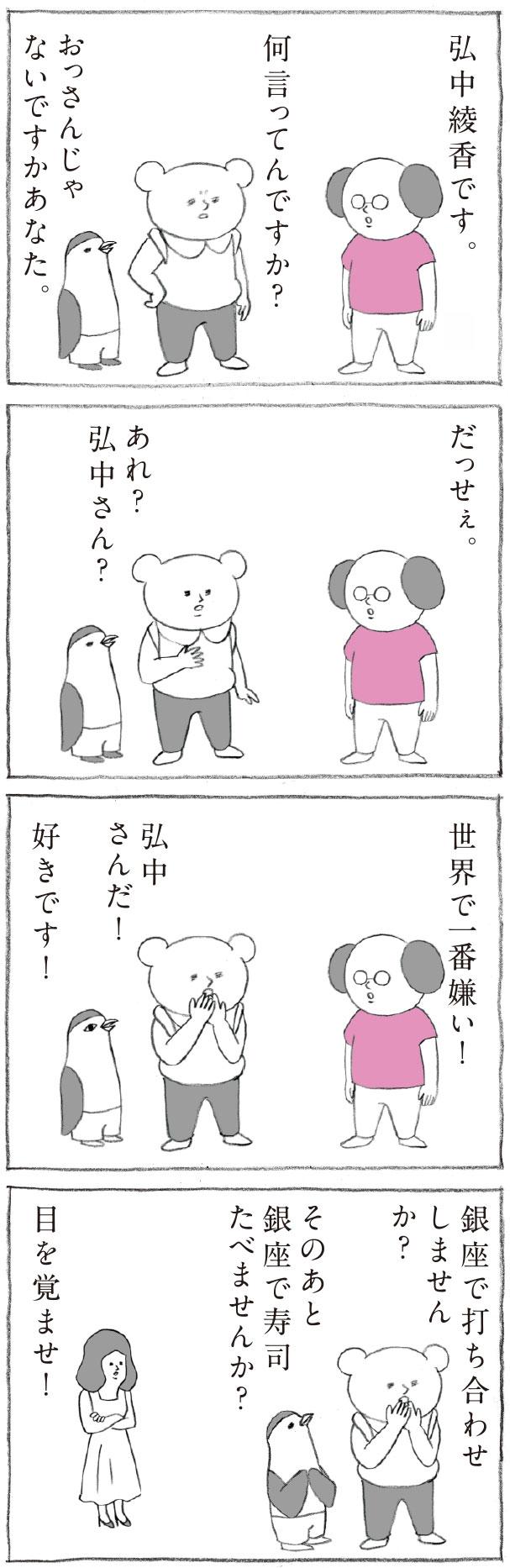 Hanako 1176号:おかわり自由