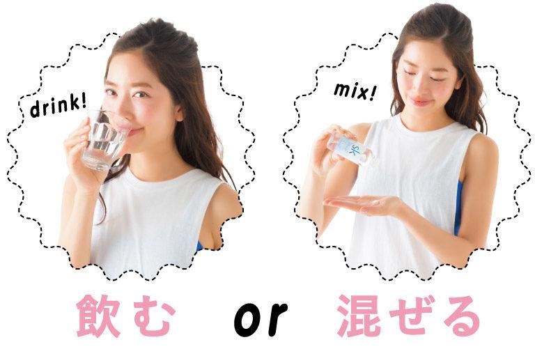 飲む or 混ぜる