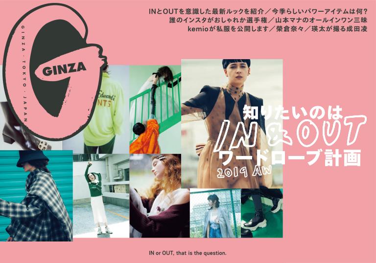 Ginza No. 268 試し読みと目次