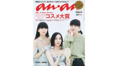 秋色メイクと麗しグラビアで気分を高揚させて♡ anan THIS WEEK'S ISSUE No.2168