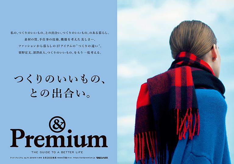 &Premium No. 71 試し読みと目次