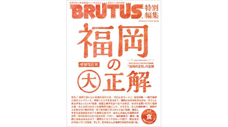 BRUTUS特別編集 福岡の大正解
