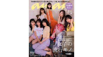 いま女子の心をつかんでやまないトレンドの数々を乃木坂46とともに! anan THIS WEEK'S ISSUE No.2169