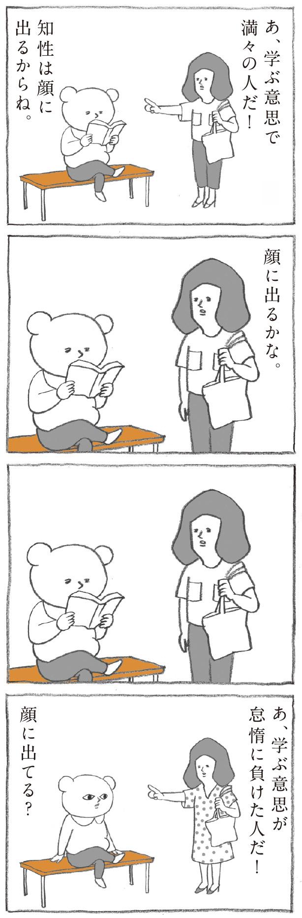 Hanako 1177号:おかわり自由