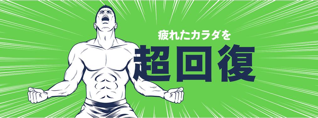 Tarzan最新号】「疲れたカラダを超回復」特集。10月10日(木)発売! | Tarzan Mail