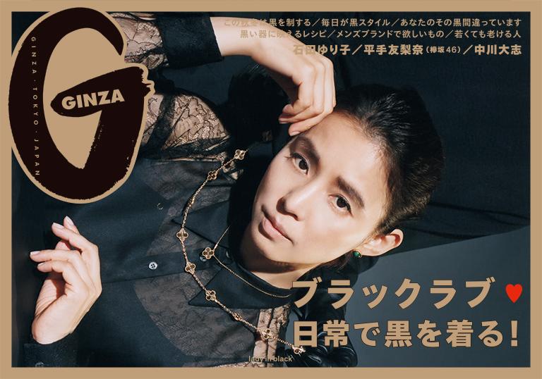 Ginza No. 269 試し読みと目次