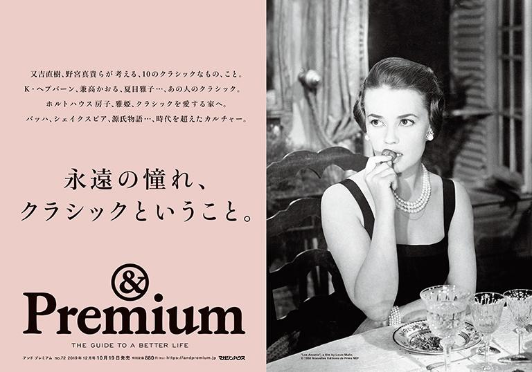 &Premium No. 72 試し読みと目次