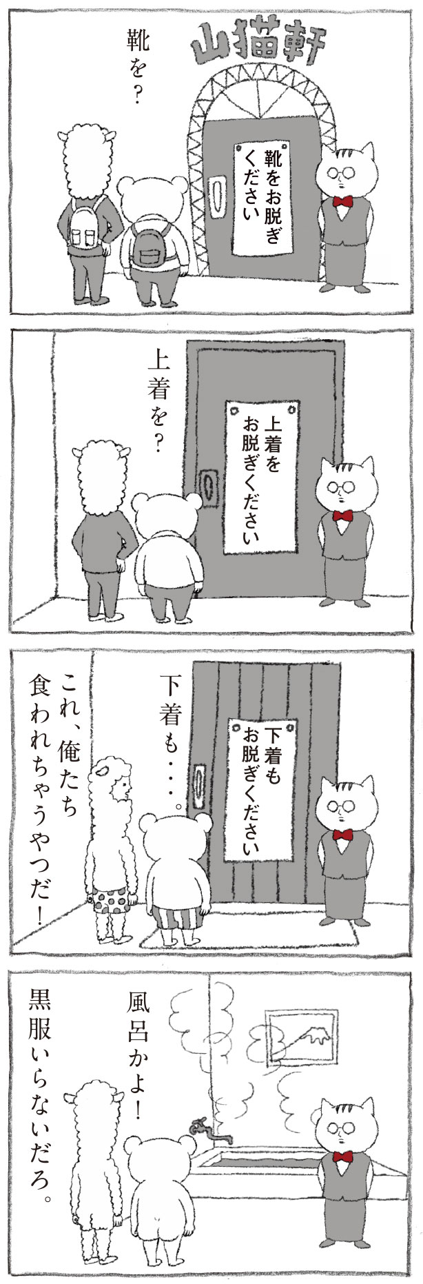 Hanako 1178号:おかわり自由