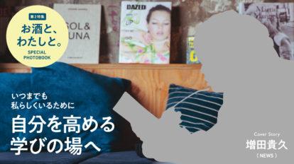 Hanako No. 1178 試し読みと目次
