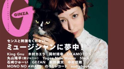 Ginza No. 270 試し読みと目次