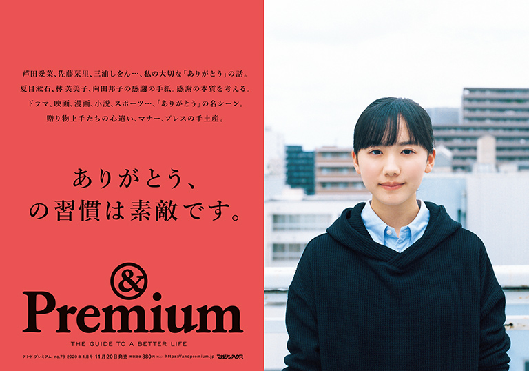 &Premium No. 73 試し読みと目次