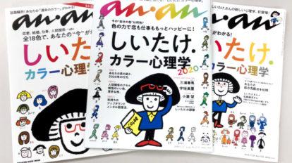 今年も表紙は、100%ORANGEさんが描く、ポップでかわいいしいたけ.さんです! COVER STORY No.2177