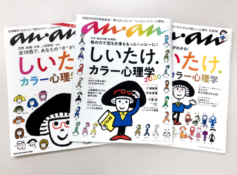 anan 2177号:COVER STORY