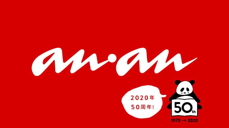 ananの50周年記念特別サイトがオープン。コメントやアーカイブなども!