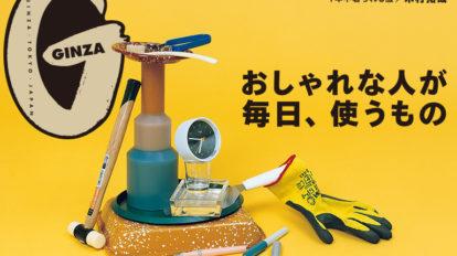 Ginza No. 271 試し読みと目次
