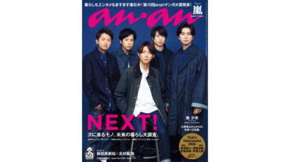 激動の時代だからこそ知りたい、「NEXT」について大特集! anan THIS WEEK'S ISSUE No.2182