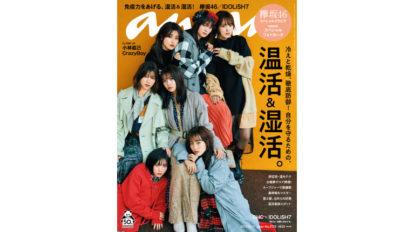 欅坂46がナビゲーター! いますぐ始められる温活&湿活。 anan THIS WEEK'S ISSUE No.2179