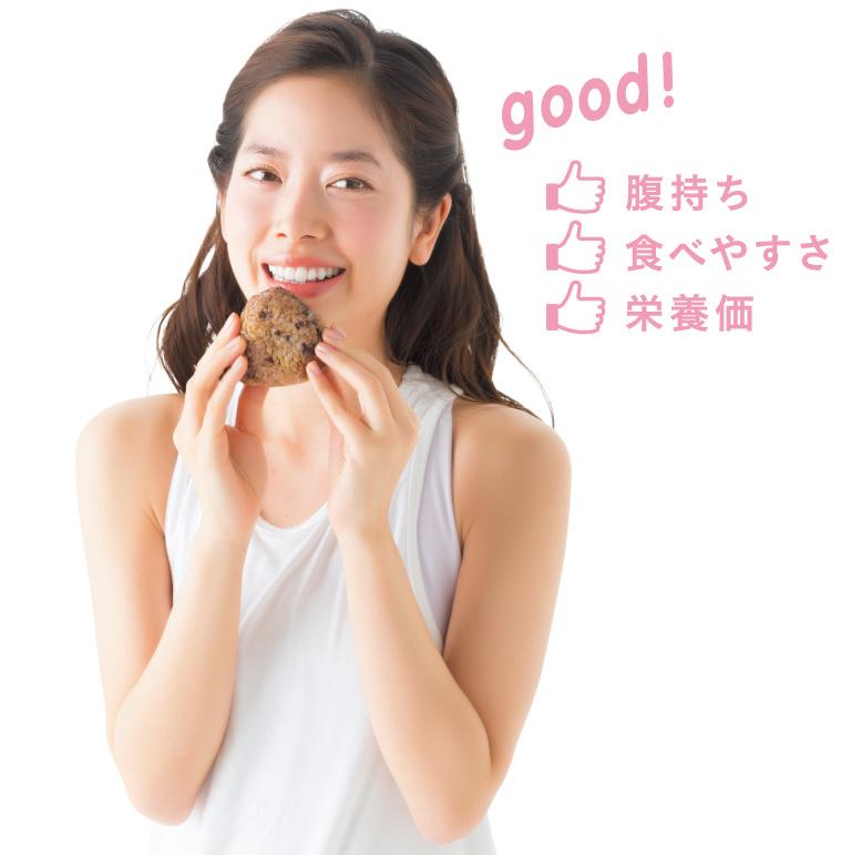 good! 腹持ち/食べやすさ/栄養価