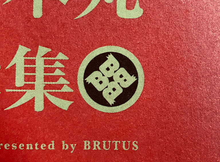 BRUTUS 908号:From Editors