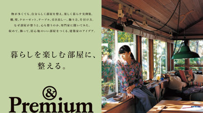 &Premium No. 75 試し読みと目次