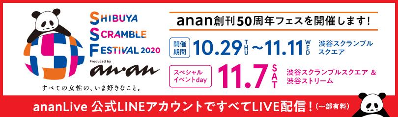 anan50周年サイト告知