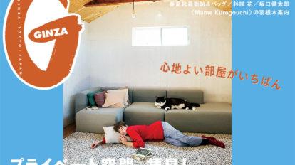 Ginza No. 273 試し読みと目次