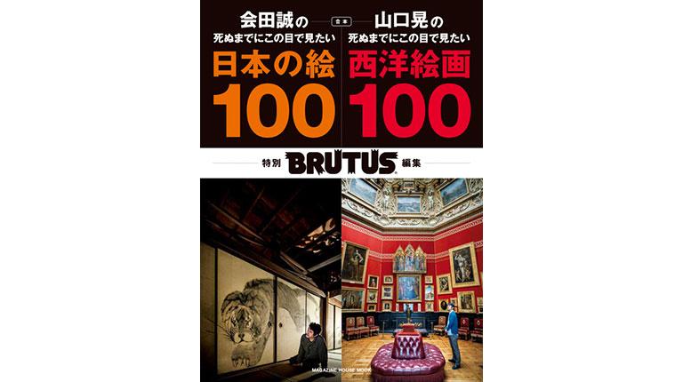 BRUTUS特別編集 合本 会田誠の死ぬまでにこの目で見たい日本の絵100+山口晃の死ぬまでにこの目で見たい西洋絵画100