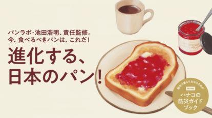 Hanako No. 1182 試し読みと目次