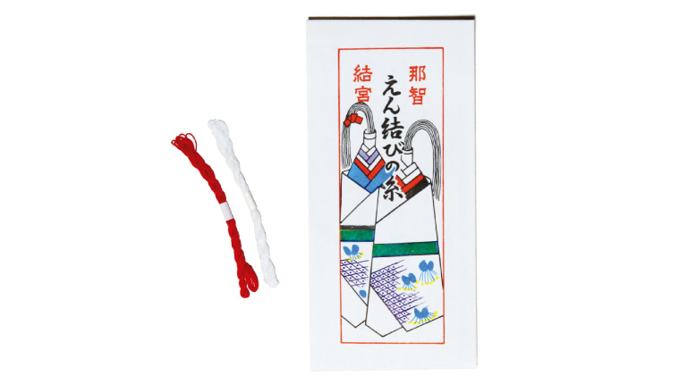 えん結びの糸(熊野那智大社☎0735・55・0321)。