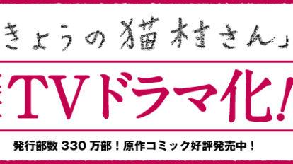 今日の猫村さん実写TVドラマ化!