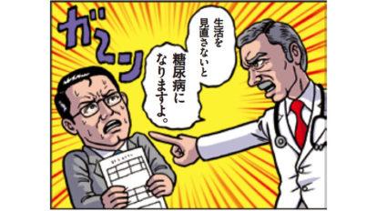 「糖尿病、について知っていますか?。」 Tarzan Editors No. 783 最新号より part 2