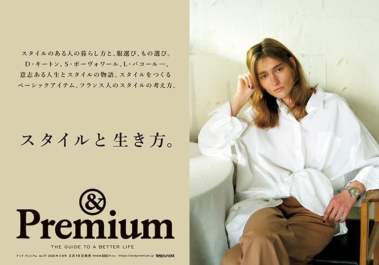 &Premium No. 77 試し読みと目次