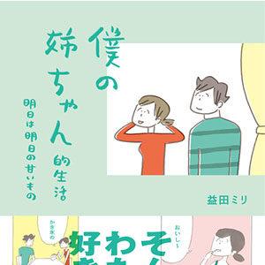 大好評連載中「僕の姉ちゃん」シリーズ最新作発売!今度の姉ちゃんは深いです!