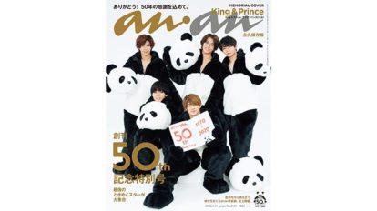今週のananは創刊50周年の記念特別号です! anan THIS WEEK'S ISSUE No.2191