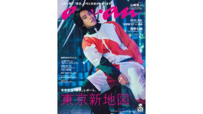 大きく生まれ変わる「東京」の姿をあらゆる角度からお届けいたします。 anan THIS WEEK'S ISSUE No.2196
