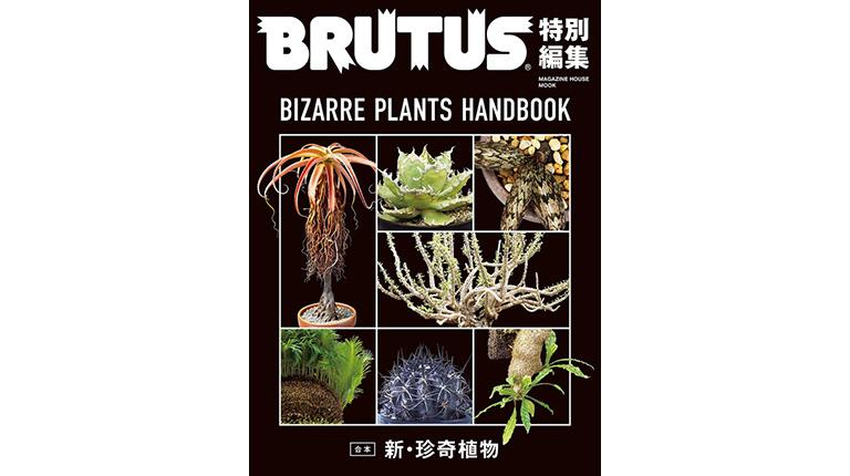 BRUTUS特別編集 合本 新・珍奇植物
