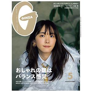 新垣結衣さんがGINZA初の2バージョン表紙に登場!5月号をチェック