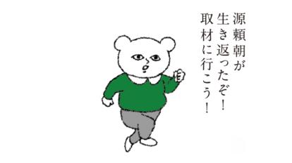 「鎌倉の父。」おかわり自由
