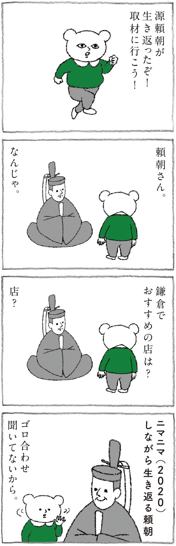 Hanako 1184号:おかわり自由