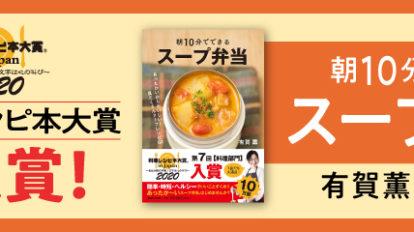 10分スープ弁当・料理部門入賞