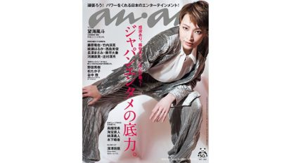 ジャパンエンタメの創り手たちの情熱がぎっしり詰まったインタビューの数々をお届け! anan THIS WEEK'S ISSUE No.2201