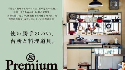 &Premium No. 79 試し読みと目次