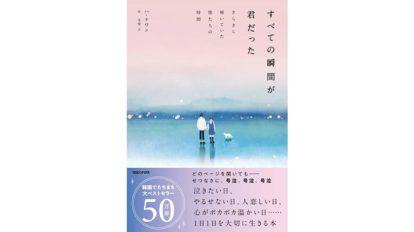 韓国で50万部!愛のメッセージに号泣!大ヒット「ロマンチック・エッセイ」