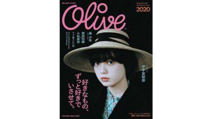 伝説の雑誌が1号限りのムックで復刊!いまを生きるOlive少女に向けた1冊。