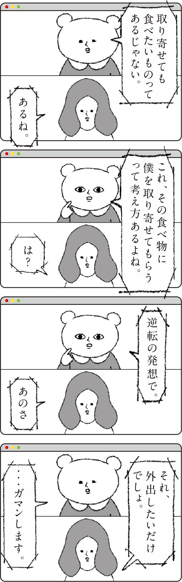 Hanako 1185号:おかわり自由