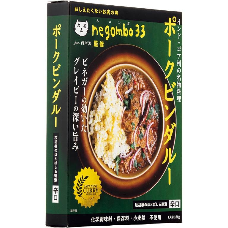 negombo33監修 ポークビンダルー 36チャンバーズ・オブ・スパイス/648円