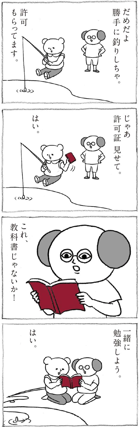 Hanako 1186号:おかわり自由